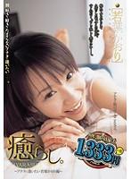 Iyarashi.VOL.4 (Bargain Edition) Wakaba Kaori