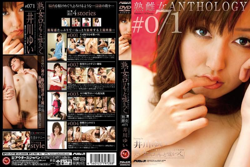 [PSD-439] 「熟女の口はもっと嘘をつく。」 熟雌女anthology #071 アウダースジャパン