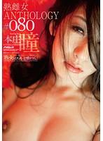 「「熟女の口はもっと嘘をつく。」 熟雌女anthology #080 本庄瞳」のパッケージ画像