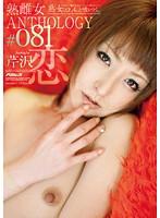 「「熟女の口はもっと嘘をつく。」 熟雌女anthology #081 芹沢恋」のパッケージ画像