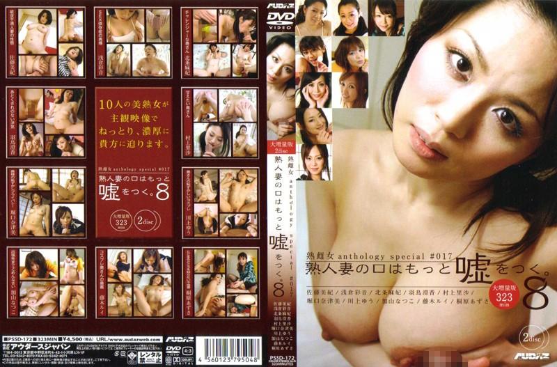 [PSSD-172] 熟雌女anthology special #017「熟人妻の口はもっと嘘をつく。 8」大増量版 アウダースジャパン