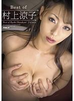 「Best of 村上涼子」のパッケージ画像