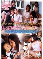 「The best combination of 「レズビアンストーリー」愛蔵版」のパッケージ画像