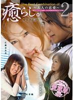 The Best combination of 「癒らし。〜大人の恋愛〜」 2 愛蔵版