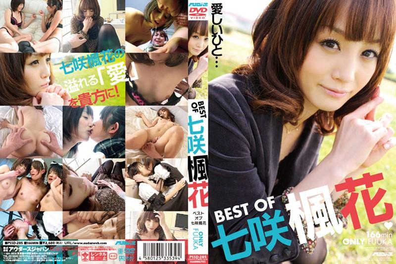 PSSD-285 Best of 七咲楓花
