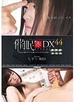 催眠 赤 DX 44 スーパーコンプリート編