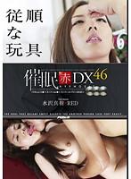 催眠 赤 DX 46 スーパーコンプリート編