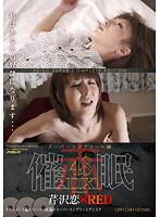 催眠 赤 DX 48 スーパーコンプリート編