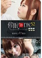 催眠 赤 DX 52 スーパーコンプリート編