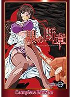 黒の断章 ―Mystery of Necronomicom―Complete Edition