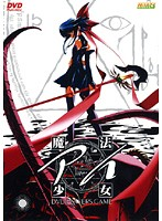 魔法少女アイ (DVDPG)