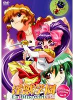 淫獣学園 La☆Blue Girl 復活篇 Complete Edition Vol.1