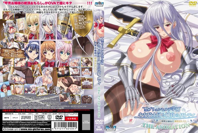 [Anime]聖ブリュンヒルデ学園~少女騎士団と純白のパンティ~THE ANIMATION