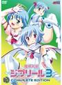 魔界天使ジブリール 3 Complete Edition