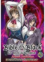 新 Bible Black Final Edition