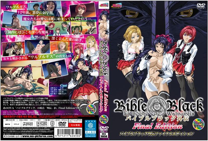 Bible Black 外伝 Final Edition