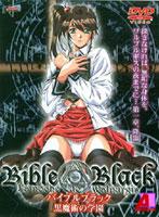 【無修正】BibleBlack 第一章 黒魔術の学園