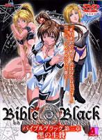 【無修正】BibleBlack 第三章 黒の生贄
