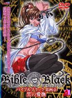 【無修正】BibleBlack 第四章 黒の愛撫