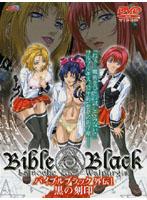 【無修正】BibleBlack 外伝1 黒の刻印