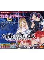 【無修正】BibleBlack 外伝2 黒の祭壇