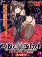 【無修正】BibleBlack 第五章 黒の晩餐