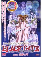 【無修正】ブラックゲート gate1 禁断の門