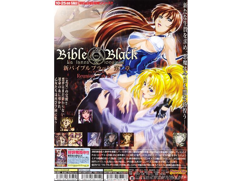 【無修正】新BibleBlack 第二章 Reunion〜再会〜