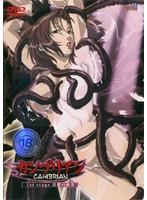 【無修正】カンブリアン 1st stage 淫獣の感染