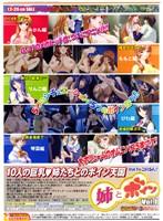 【無修正】姉とボイン Vol.1