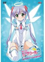 【無修正】魔界天使ジブリール EPISODE2 VOL.4