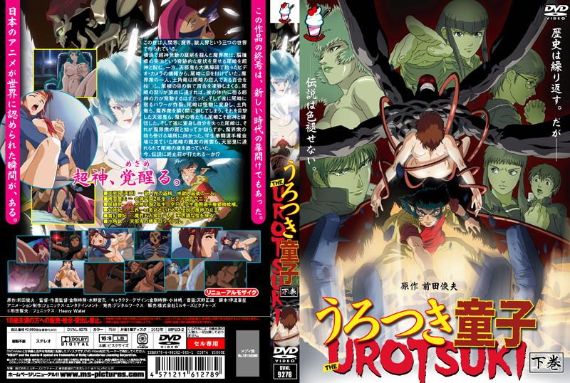 うろつき童子 ―The UROTSUKI― 下巻