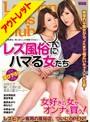【アウトレット】レズ風俗にハマる女たち 〜Lesbian Girls Club〜