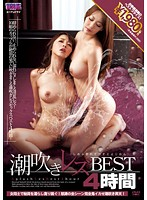 AUKB-030 Squirting Lesbian Time BEST4-164877