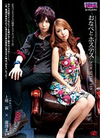 AUKG-206 - My Hostess Takizawa Uechi Fog And Female-to-male Transsexual Man