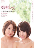 Image AUKG-217 Relationship – Ayumi Takanashi Otoha Nanase Two Which Is Not Allowed Sister Lesbian –