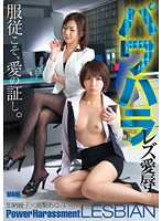 Pawahararezu Ai Rape Takanashi Ayumi Kano Ayako