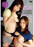 AUKG-253 - Big Guy - Of Serino Manami Osawa Rina Was Targeted By Both Feelings - Beautiful Lesbian Teacher