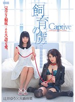 Image AUKG-259 Lesbian ~ Tsujii Yu Omori Reina Of Prisoner-submission Of Breeding