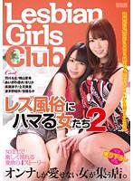 AUKG-260 - 2 ~ Lesbian Girls Club ~ Women Hooked On Lesbian Sex
