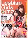 �쥺��¯�˥ϥޤ������2 ��Lesbian Girls Club��