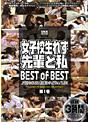 ���ҹ����줺 ���ڤȻ� BEST of BEST ��1��