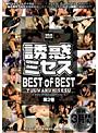 Ͷ�ǥߥ��� BEST of BEST ��2��