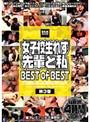 ���ҹ����줺 ���ڤȻ� BEST of BEST ��3��