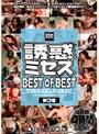 Ͷ�ǥߥ��� BEST of BEST ��3��