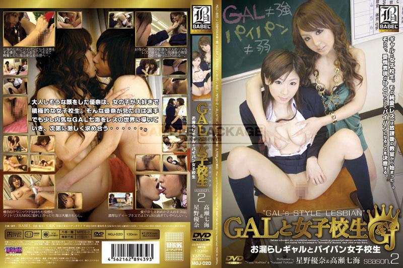 [MGJ-02D] GALと女子校生 2 星野優奈 U</p></div><div class=