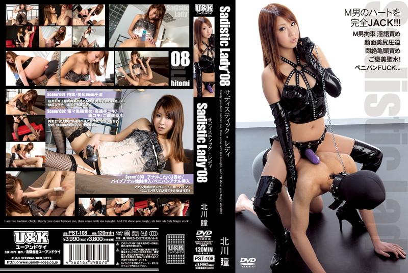 PST-108 Sadistic Lady 08 北川瞳