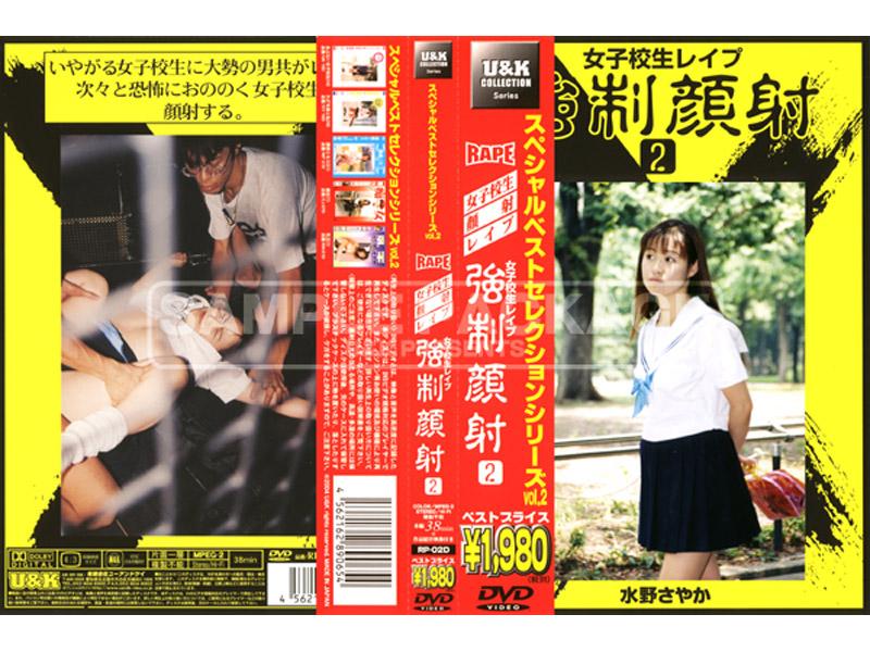 [RP-02D] 女子校生レイプ 強制顔射 2 RPD