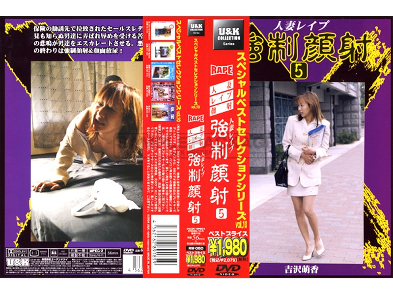 [RW-05D] 人妻レイプ強制顔射 5 吉沢萌香