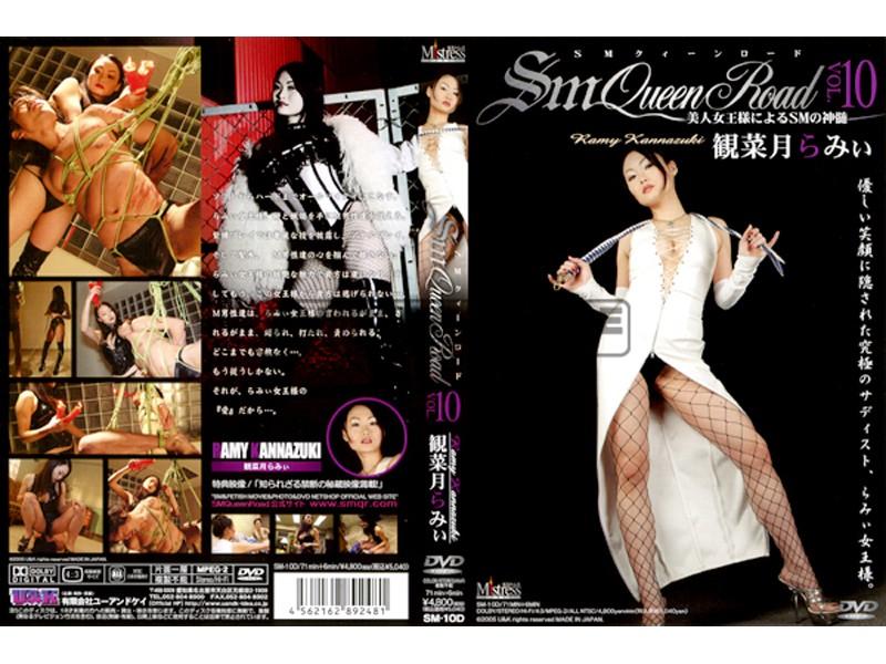 [SM-10D] SM QueenRoad 10 観菜月らみぃ